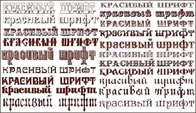 Русские шрифты для фотошопа ...: dragon-css.ucoz.ru/load/shrifty/russkie_shrifty_dlja_fotoshopa...