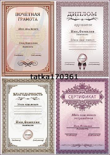 Сертификат благодарность диплом