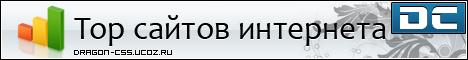 Dragon-css.ucoz.ru - лучший ТОП сайтов интернета!